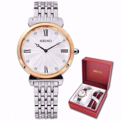 خرید آنلاین ساعت اورجینال سیکو SFQ798P1